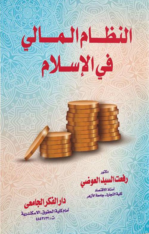 النظام المالي في الإسلام