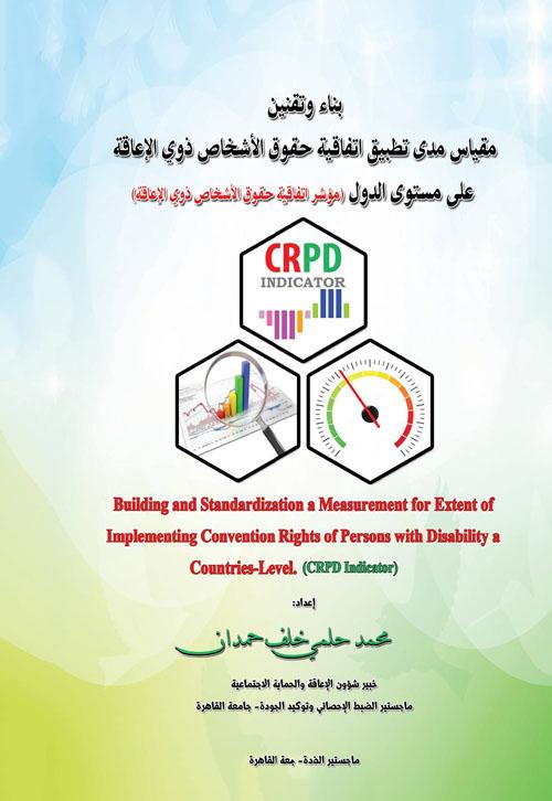 بناء وتقنين مقياس مدى تطبيق اتفاقية حقوق الأشخاص ذوي الإعاقة على مستوى الدول