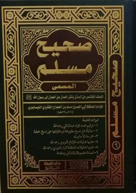 """صحيح مسلم المسمى """"المسند المختصر من السنن بنقل العدل إلي رسول الله صلي الله عليه وسلم"""""""