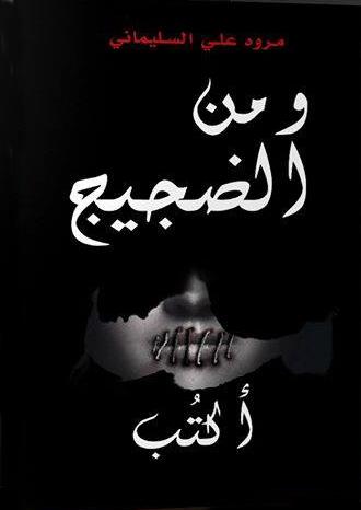 ومن الضجيج أكتب