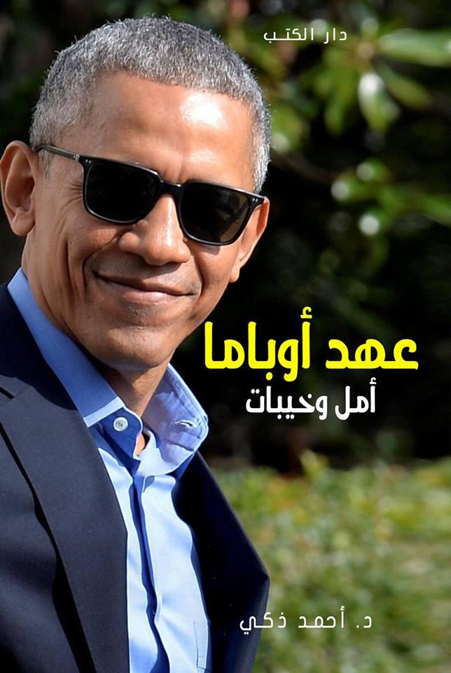 """عهد أوباما """"أمل وخيبات"""""""