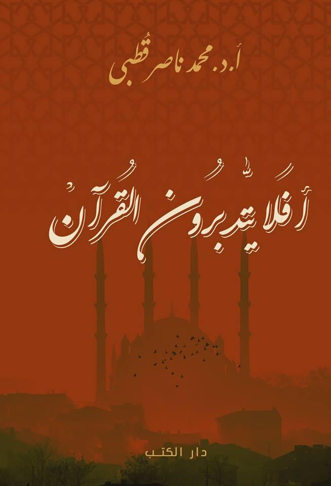 آفلا يتدبرون القرآن