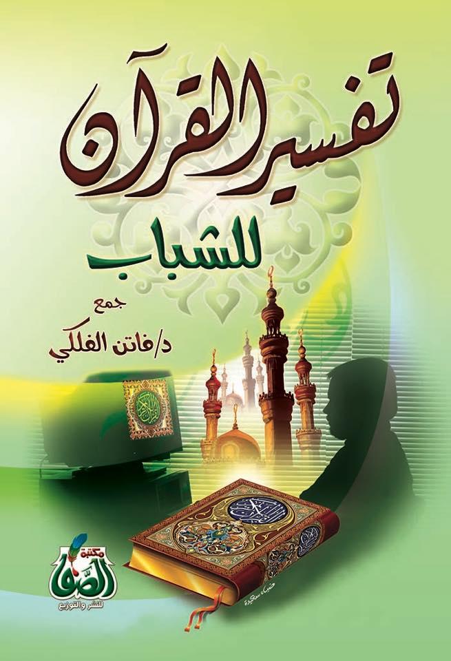 تفسير القرآن للشباب