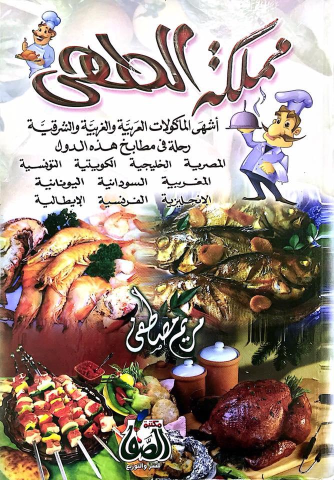 """مملكة الطهى """"أشهر المأكولات العربية والغربية والشرقية"""""""