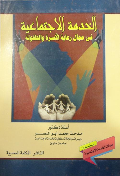 كتاب الخدمة الاجتماعية فى مجال رعاية الشباب