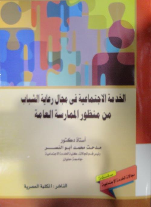 الخدمة الاجتماعية في مجال رعاية الشباب من منظور الممارسة العامة