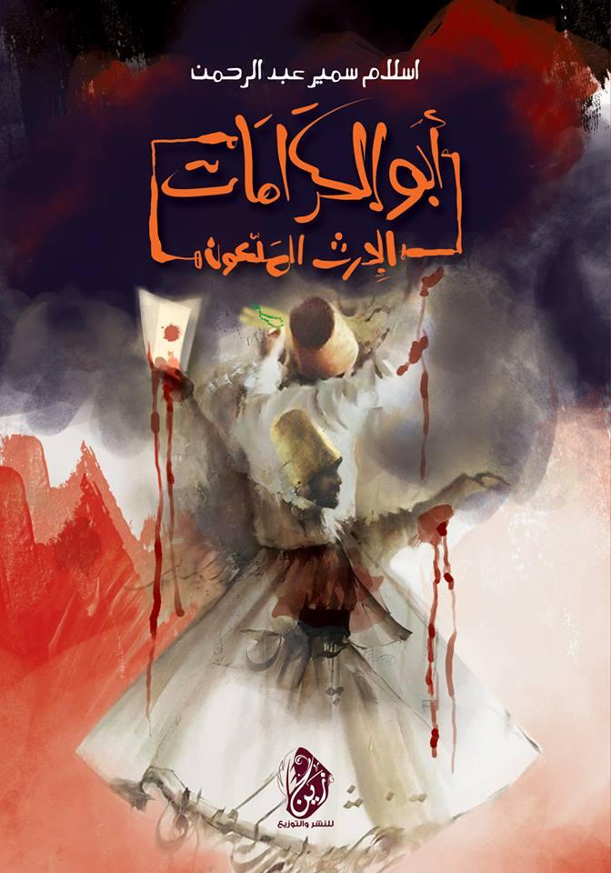 """أبو الكرامات """"الإرث الملعون"""""""