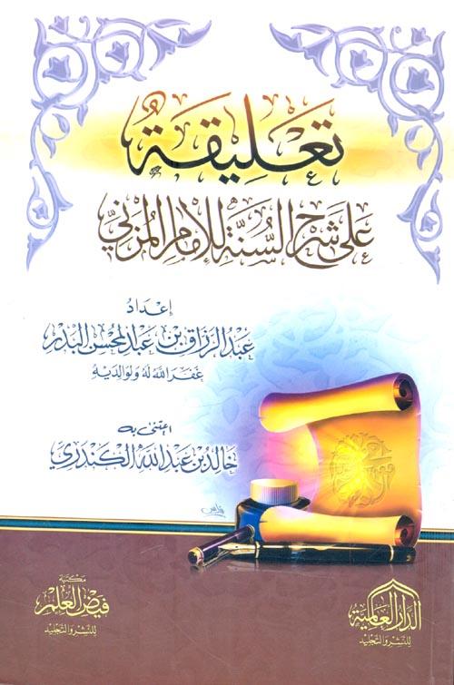تعليقة على شرح السنة للإمام المزني