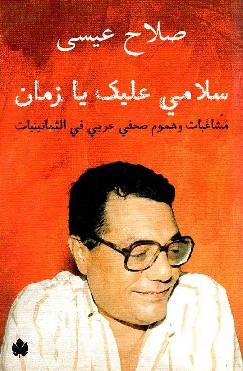 """سلامي عليك يا زمان """"مشاغبات وهموم صحفي عربي في الثمانينيات"""""""