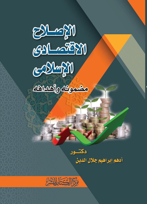 الإصلاح الاقتصادى الإسلامى
