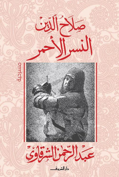 صلاح الدين النسر الأحمر