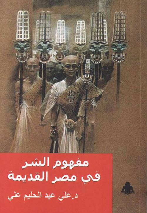 مفهوم الشر في مصر القديمة