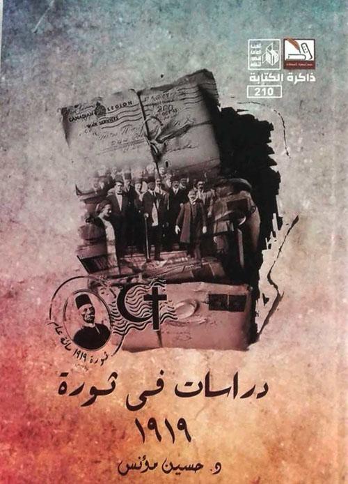 دراسات في ثورة 1919