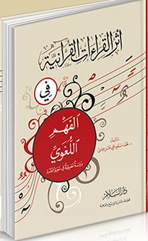 """أثر القراءات القرآنية في الفهم اللغوي """"دراسة تطبيقية في سورة البقرة"""""""
