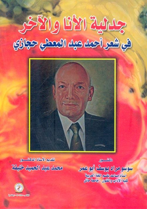 جدلية الأنا والآخر في شعر أحمد عبد المعطي حجازي