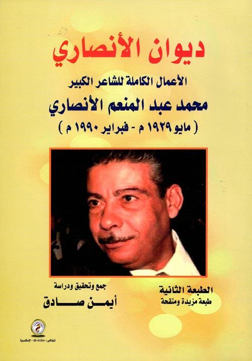 """ديوان الأنصاري : الأعمال الكاملة للشاعر الكبير محمد عبد المنعم الأنصاري """"مايو 1929م - فبراير 1990 م"""""""