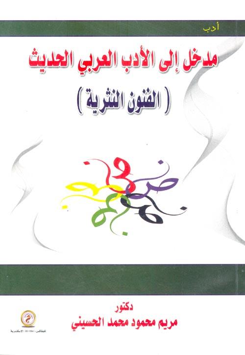 """مدخل إلى الأدب العربي الحديث """"الفنون النثرية"""""""