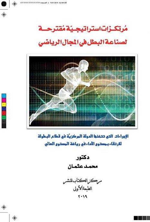 """مرتكزات أستراتيجية مقترحة لصناعة البطل فى المجال الرياضي """"الإجراءات التى تتخذها الدولة المركزية فى قطاع البطولة للأرتقاء بمستوى الأداء فى رياضة المستوى العالى"""""""