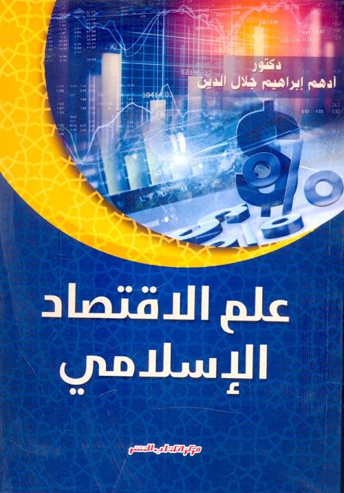 علم الاقتصاد الاسلامى