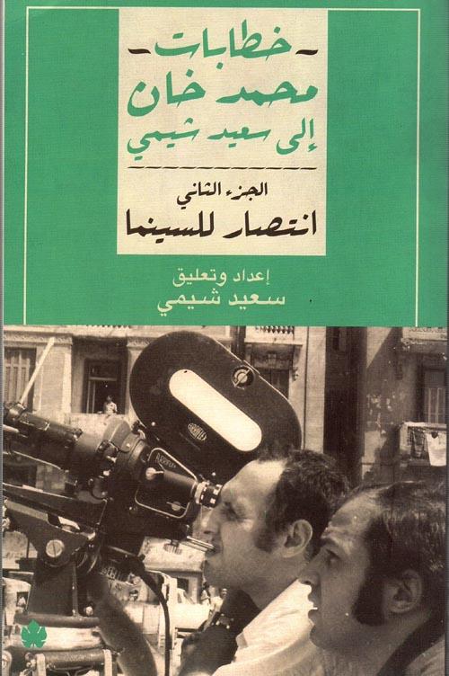 """خطابات محمد خان إلى سعيد شيمي """"الجزء الثاني: انتصار للسينما"""""""