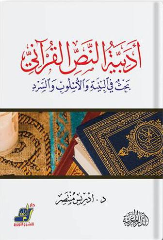 """أدبية النص القرآني """"بحث في البنية والأسلوب والسرد"""""""