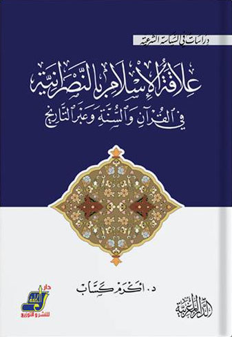 """علاقة الإسلام بالنصرانية """"في القرآن والسنة وعبر التاريخ"""""""
