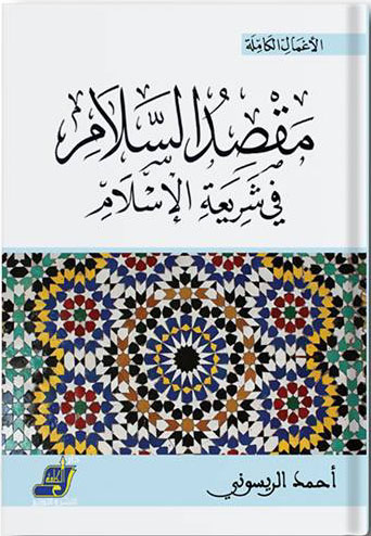 """مقصد السلام """"في شريعة الإسلام"""""""