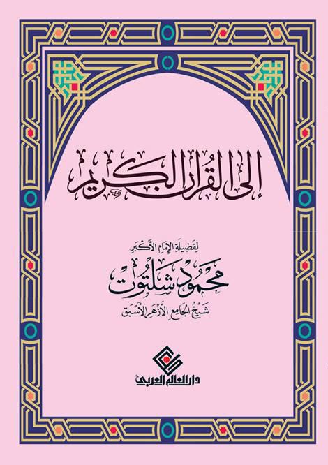 إلى القرآن الكريم