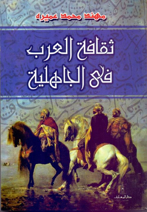 ثقافة العرب في الجاهلية