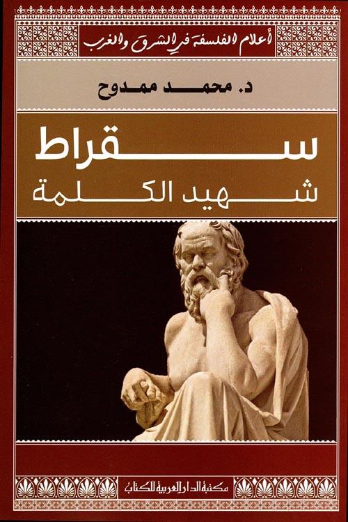 سقراط شهيد الكلمة