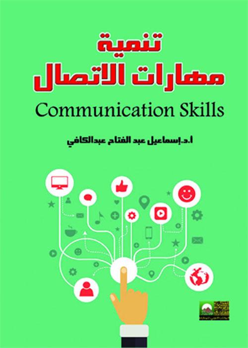 تنمية مهارات الاتصال