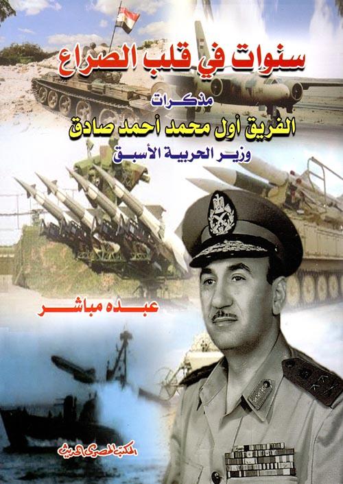 """سنوات في قلب الصراع """" مذكرات الفريق أول محمد أحمد صادق وزير الحربية الأسبق """""""