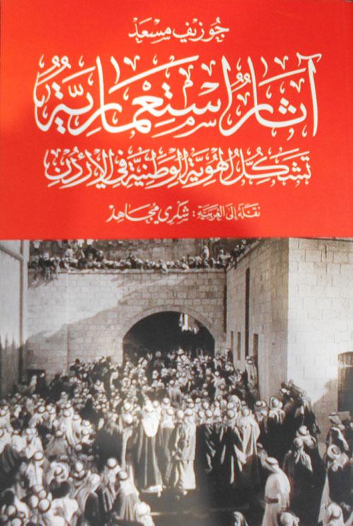 آثار استعمارية تشكل الوهية الوطنية في الأردن