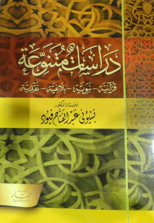 """دراسات متنوعة """"قرآنية - نبوية - بلاغية - نقدية"""""""