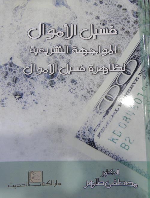 غسيل الأموال المواجهة التشريعية لظاهرة غسيل الأموال