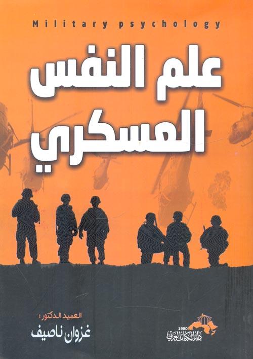 علم النفس العسكري