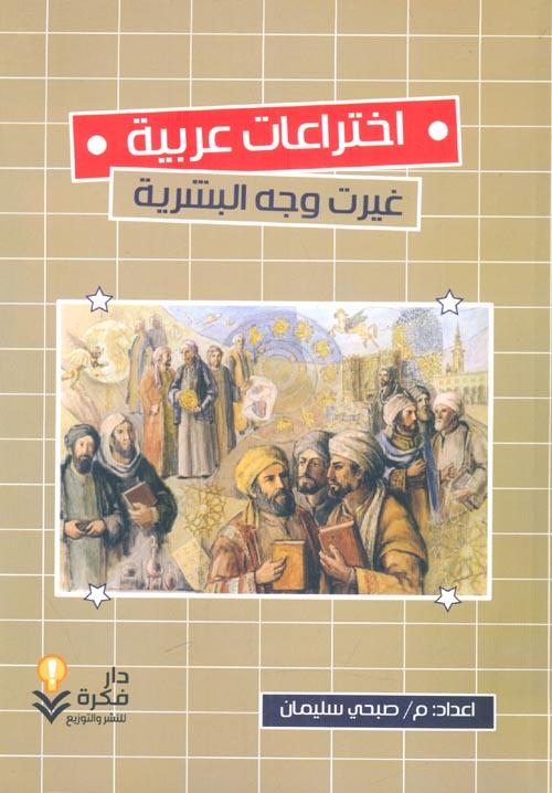اختراعات عربية غيرت وجه البشرية