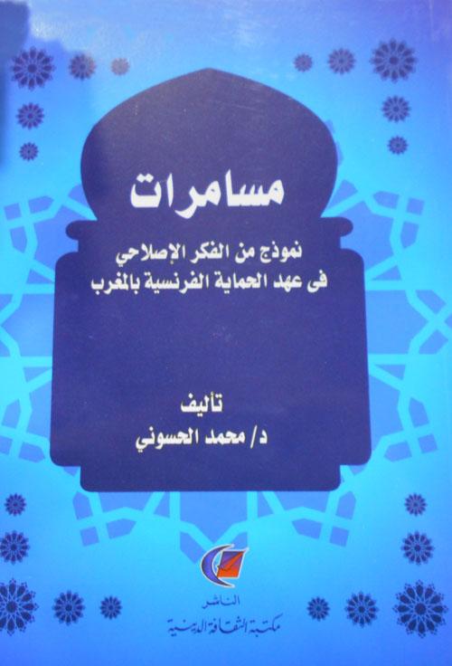 """مسامرات """"نموذج من الفكر الإصطلاحي في عهد الحماية الفرنسية بالمغرب"""""""