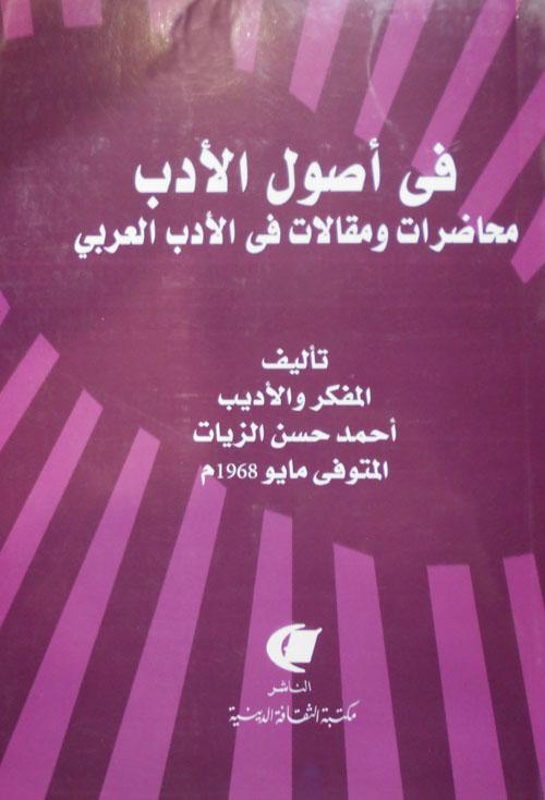 """في أصول الأدب """" محاضرات ومقالات في الأدب العربي """""""