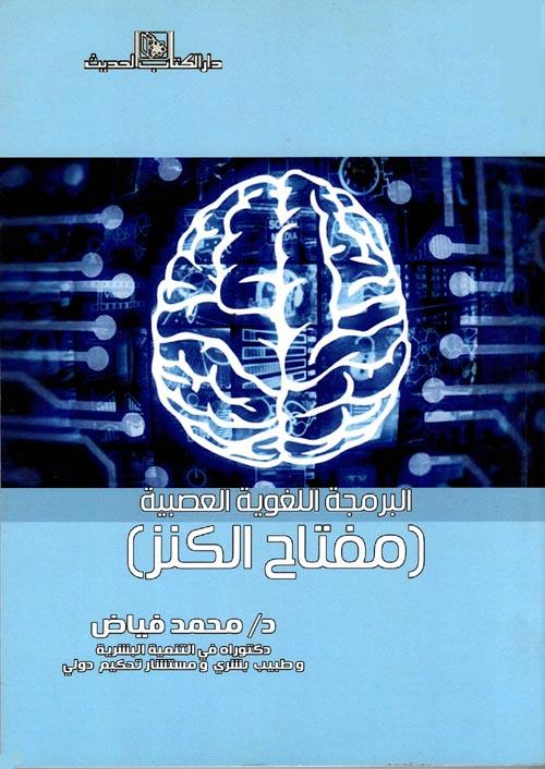 """البرمجة اللغوية العصبية """"مفتاح الكنز"""""""