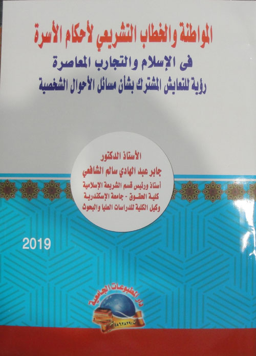 """المواطنة والخطاب التشريعي لأحكام الأسرة في الإسلام والتجارب المعاصرة """"رؤية للتعايش المشترك بشأن مسائل الأحوال الشخصية"""""""