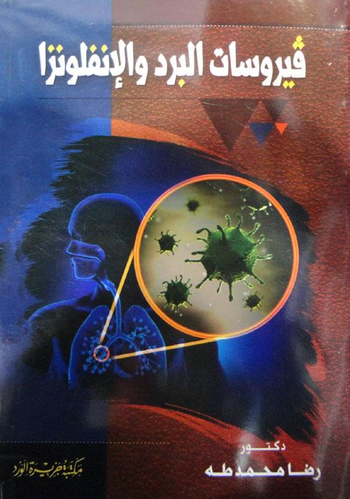 فيروسات البرد والإنفلونزا