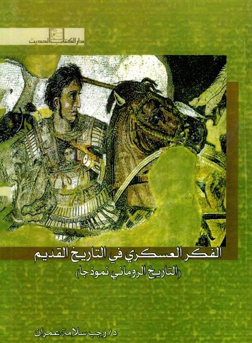 """الفكر العسكري في التاريخ القديم """" التاريخ الروماني نموذجا """""""