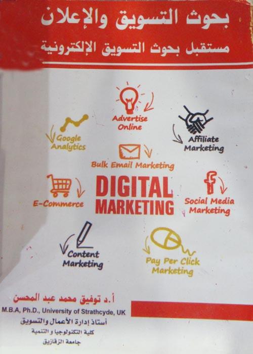 """بحوث التسويق والإعلان """"مستقبل بحوث التسويق الإلكترونية"""""""