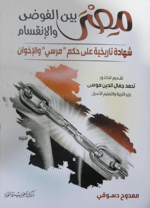 """مصر بين الفوضى والإنقسام """"شهادة تاريخية على حكم مرسي والإخوان"""""""