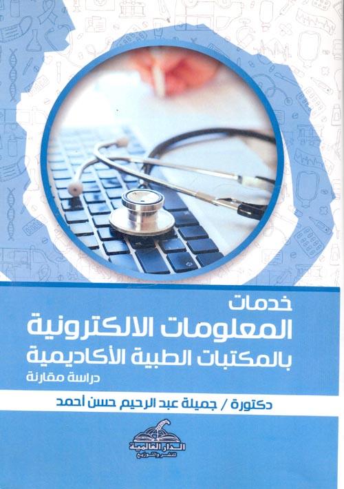 """خدمات المعلومات الالكترونية بالمكتبات الطبية الاكاديمية """"دراسة مقارنة"""""""