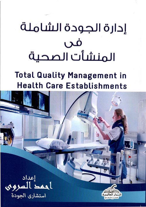 كتاب أساسيات الجودة في المختبرات الطبية