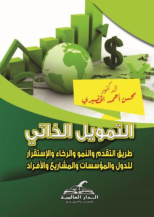 """التمويل الذاتي """"طريق التقدم والنمو والرخاء والإستقرار للدول والمؤسسات والمشاريع والأفراد"""""""