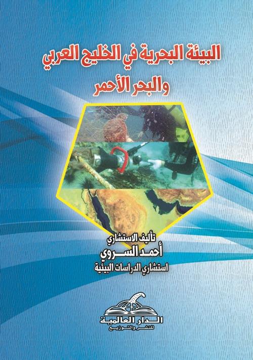 البيئة البحرية في الخليج العربي والبحر الأحمر