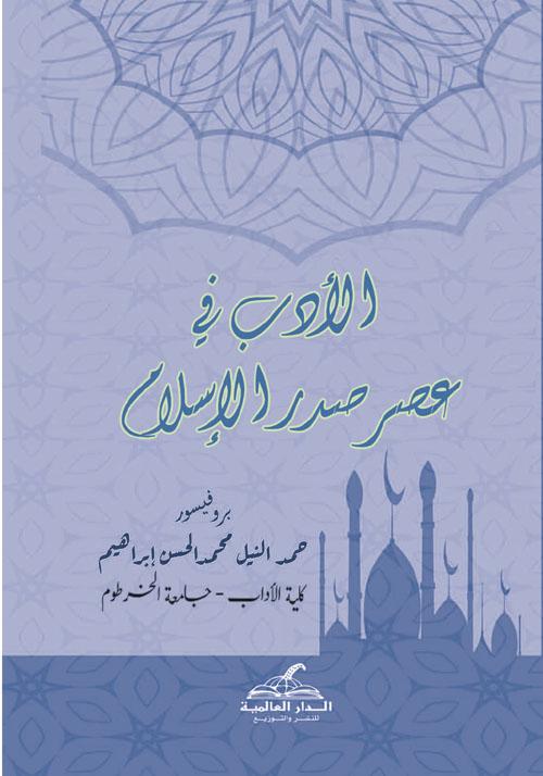 الأدب في عصر صدر الإسلام